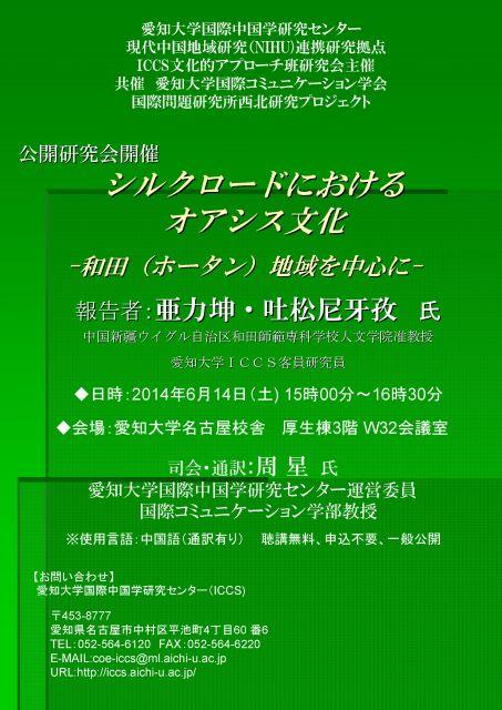 ICCS文化的アプローチ班・国際コ...