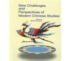 表紙:New Challenges and Perspectives of Modern Chinese Studies