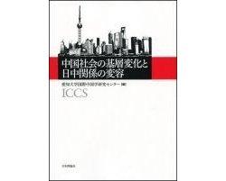 表紙:中国社会の基層変化と日中関係の変容