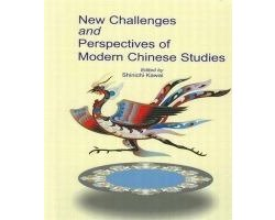 表紙:New Challenges and Perspectives of Modern Chinese Studies